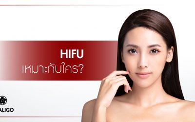 Hifu เหมาะกับใคร ?