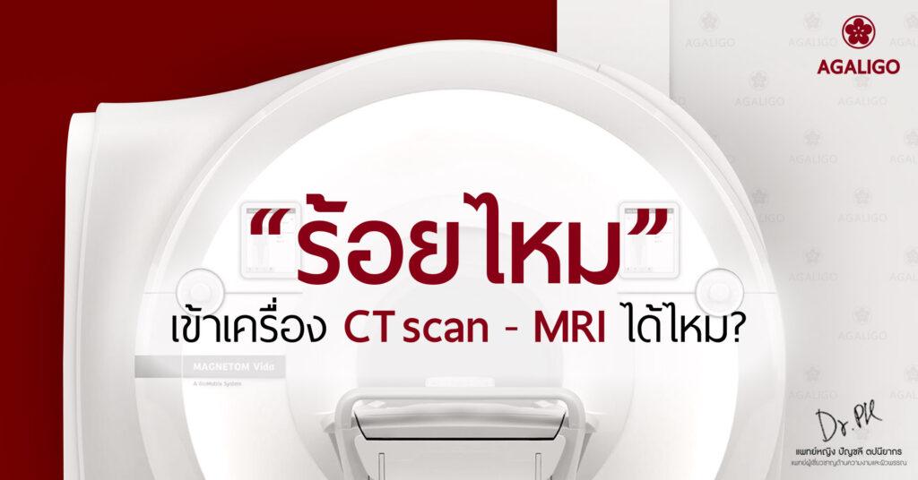 ร้อยไหมเข้าเครื่อง CT MRI ได้ไหม