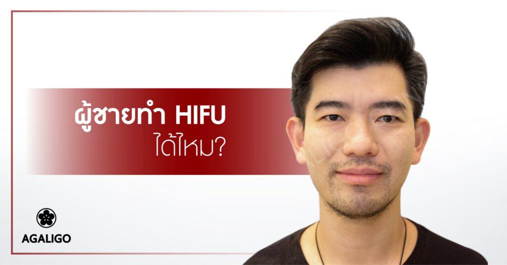 ผู้ชายทำ HIFU ได้ไหม?