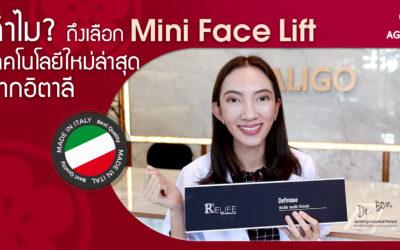 ทำไม? ถึงเลือก mini face lift เทคโนโลยีใหม่ล่าสุด จากอิตาลีที่ อะกาลิโก คลินิก