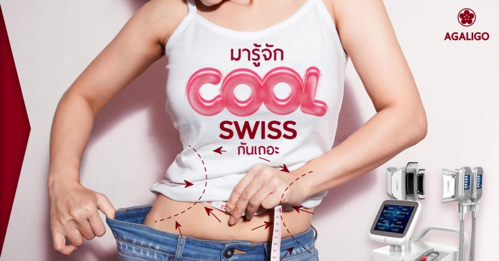 มารู้จักกับ Cool Swiss กันเถอะ